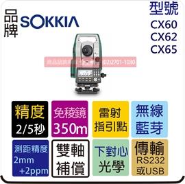 全站儀es60.CX60.03_270.jpg
