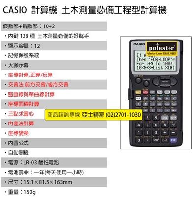 計算機.CASIO.02.jpg