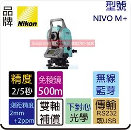 全站儀NIKON NIVO M 02_270.jpg