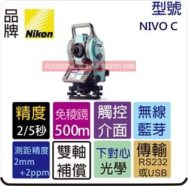全站儀NIKON NIVO C 02_270.jpg