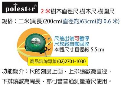 樹木直徑尺.綠色可暫停 周長2米_400.jpg