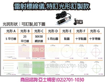 雷射標線儀 光形圖案列表2_400.jpg