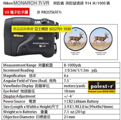 Nikon monarch 7i VR.04_400.jpg