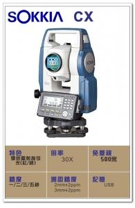 Sokkia CX100系列測距經緯儀 CX101,CX103,CX105