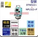 Nikon DTM-322+