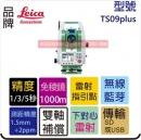 Leica TS09plus系列