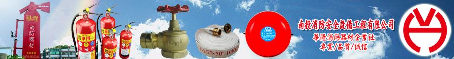 南投消防安全設備工程