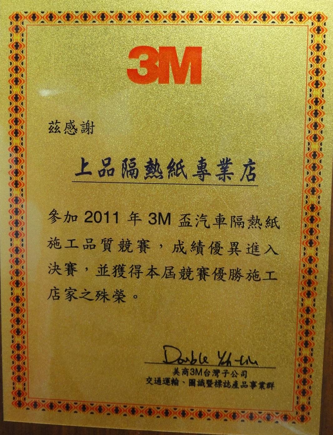 3M隔熱紙