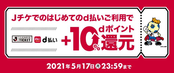 dポイント+10%キャンペーン