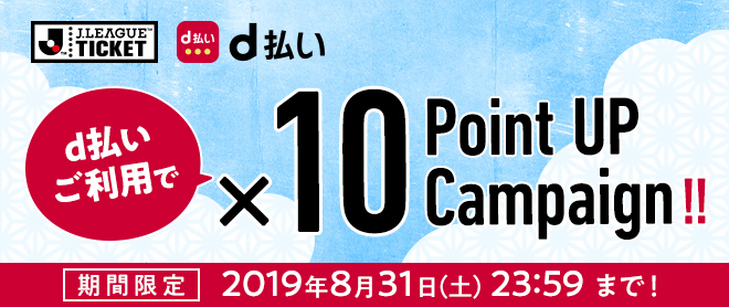 https://s3-ap-northeast-1.amazonaws.com/static.jleague-ticket.jp/img/admin/dpoint10_201908.jpg