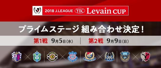 2018JリーグYBCルヴァンカップ