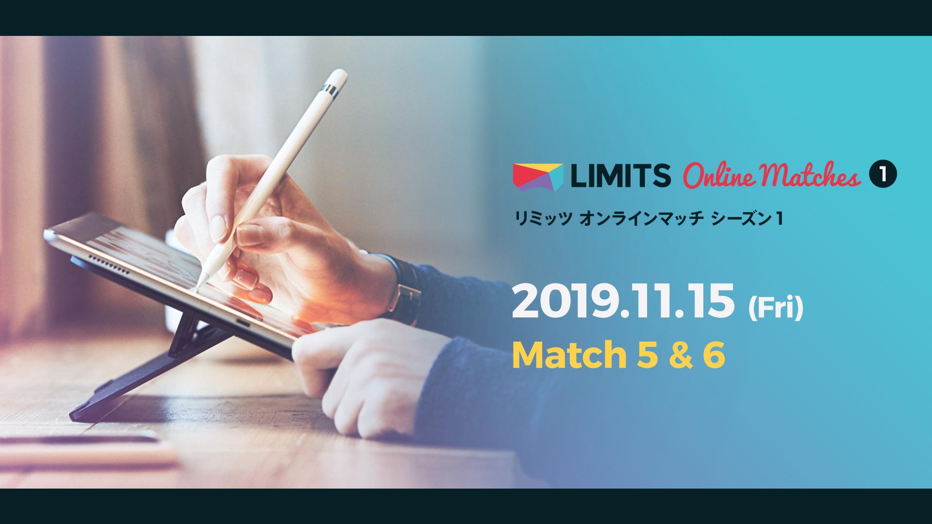 リミッツ オンラインマッチ シーズン1【11月15日】