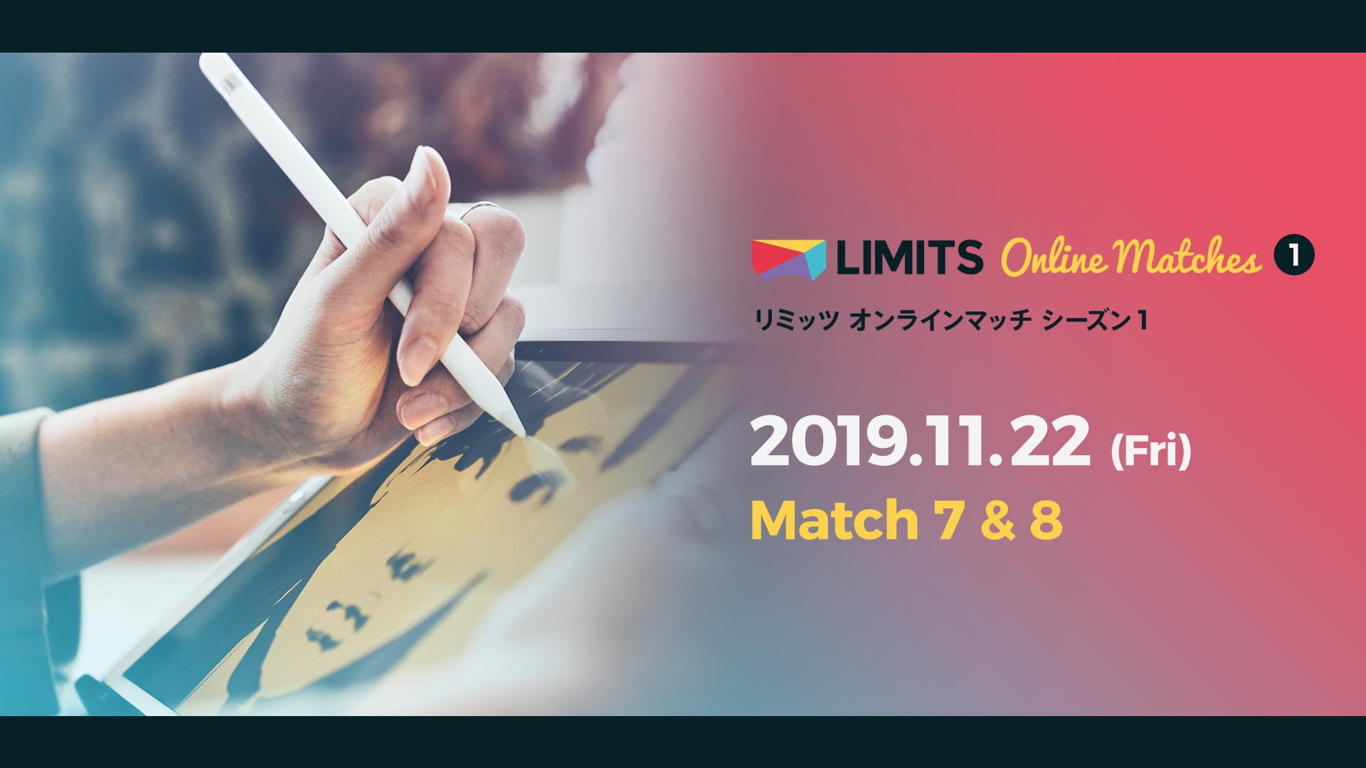 リミッツ オンラインマッチ シーズン1【11月22日】