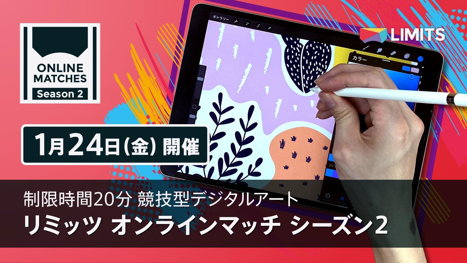 リミッツ オンラインマッチ シーズン2【1月24日】