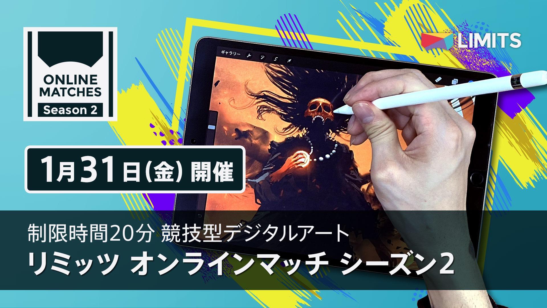 リミッツ オンラインマッチ シーズン2【1月31日】