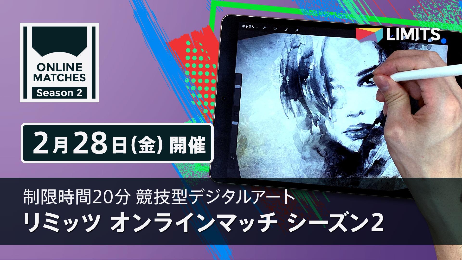 リミッツ オンラインマッチ シーズン2【2月28日】