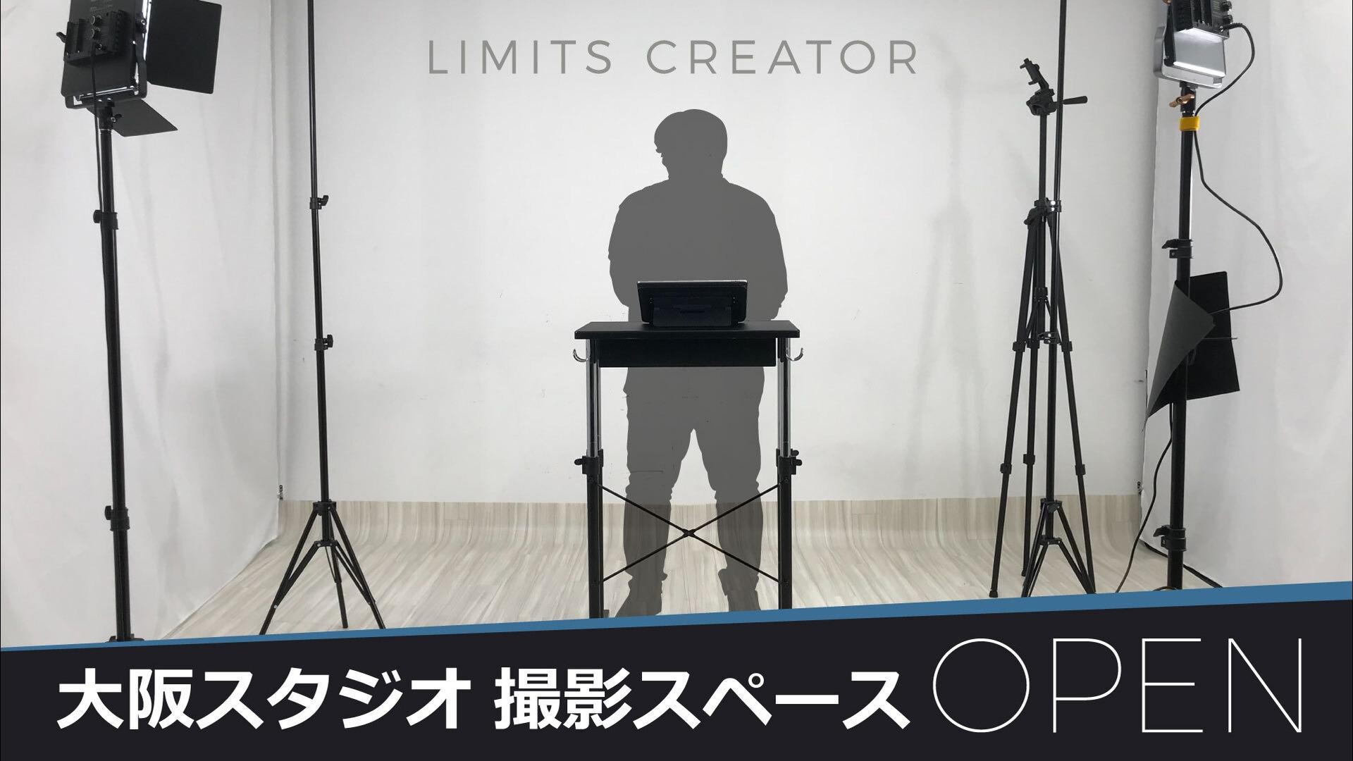 【 撮影スペースOPEN 】アーティストの魅力を発信!