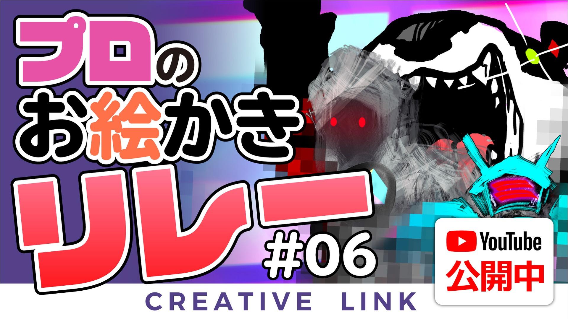 プロ絵描きあつめて神イラストつくる!【adobeアプリでお絵かきリレー】CREATIVE LINK #6
