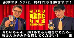 平成30年の、神奈川県の被害額は約59億円!【表現のチカラ】で「特殊詐欺」から高齢者を守りたい!!