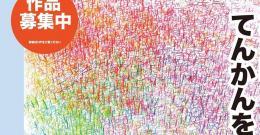 てんかんをめぐるアート展プロジェクト「未来の仲間の輪を広げよう」