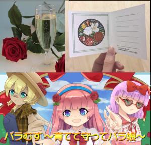 「はまみらい折り紙」&「ローズドリンクペアチケット」&「バラむす」のバラの品種命名権