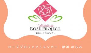 「横浜ローズプロジェクト メンバーズカード」(電子版)