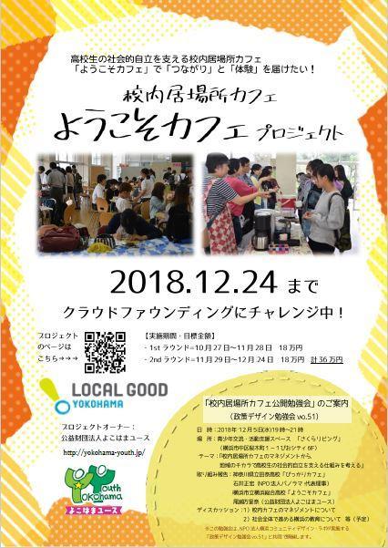 12月5日(水)、校内カフェ勉強会(政策デザイン勉強会 vol.52)を開催します!