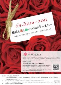 「横浜ローズプロジェクト」のポスター配布を開始しました!