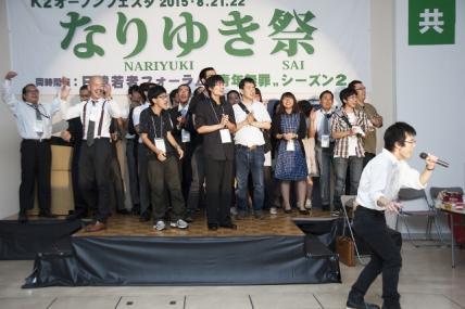 「なりゆき祭」「日韓若者フォーラム」が無事に終了しました。