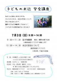 【イベント】子どもの水辺安全講座