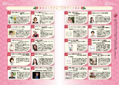 横浜ローズフェスタ~バラを合言葉に人と人がつながる薔薇の市民フェスティバル~(ボヌールフェスタ3)