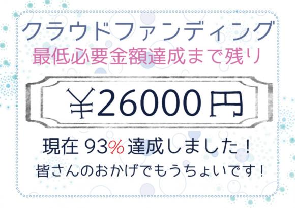 クラウドファンディング終了まで残り11日!! 残り