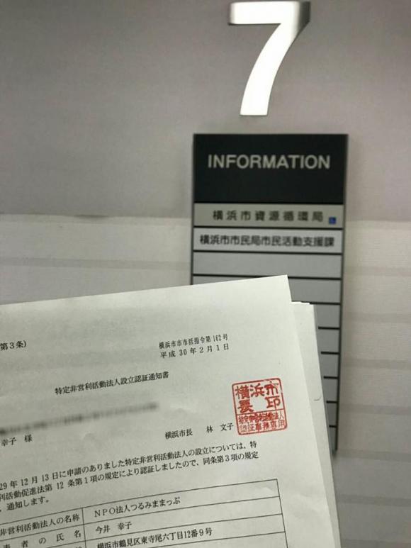 【ご報告!】クラウドファンディング収支とNPO法人化