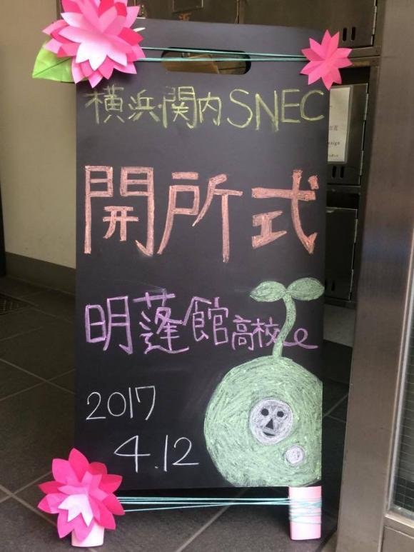 2017年4月12日、主役の6人がいよいよ登場!/「明蓬館高校・神奈川中央キャンパス/横浜・関内SNEC」が開校しました。