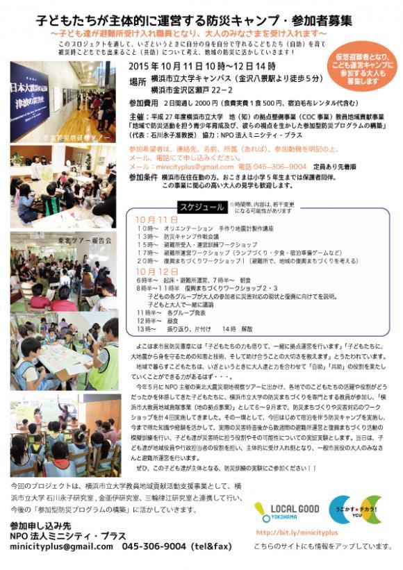 子どもたちが主体的に運営する防災キャンプ・参加者募集