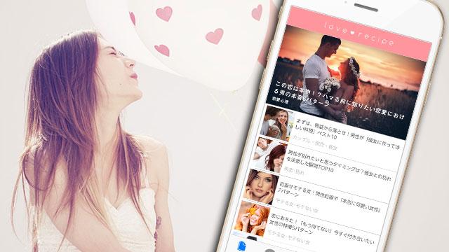 恋愛記事を毎日無料で配信!