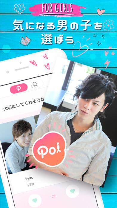 Poiboy(ポイボーイ)2