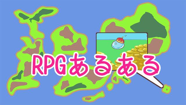 RPGにありがちな設定&行動納得の!?【7パターン】