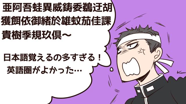 覚える漢字の多さに絶望し日本語を恨む