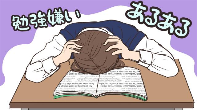 勉強だけが全てじゃない!勉強が嫌いな人の面白いけど共感しちゃう事も多い?【7パターン】