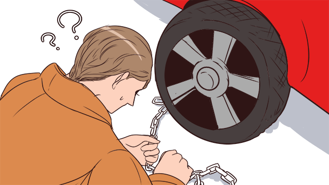 タイヤのチェーンのつけ方がわからない