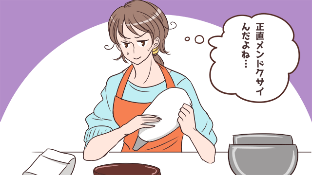 大人になると手作りチョコはメンドクサイ