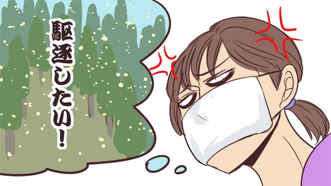 取り合えず杉を憎む