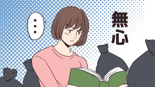 本棚の整理→気づけばただの読書タイム