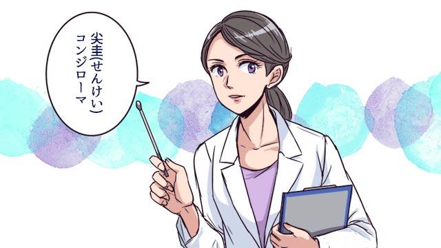 尖圭(せんけい)コンジローマとは?気になる性病について解説