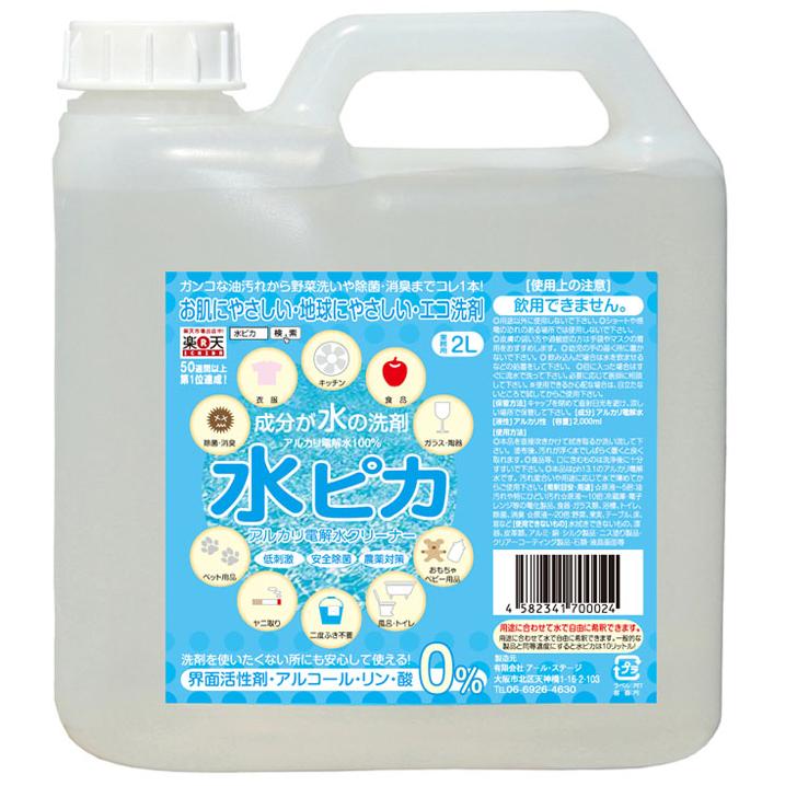 ⑤アルカリ電解水(水ピカ)
