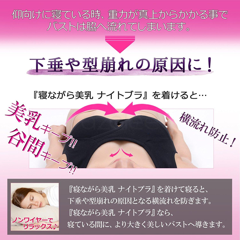 【amazon】4位 とっても楽ちんな着心地「寝ながら美乳 ナイトブラ」_4