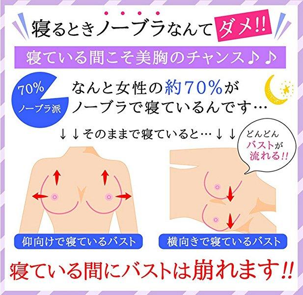 【amazon】1位 楽盛夜用「寝ながらバストアップブラ」_2