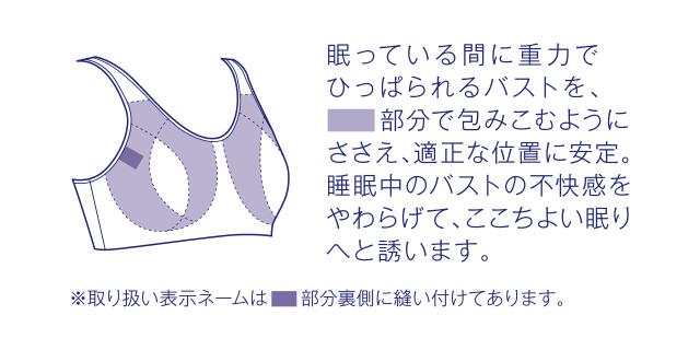 【ワコール】ナイトアップブラ_2