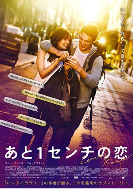②あと1センチの恋(2014)